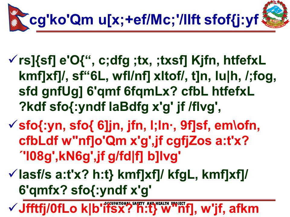 cg ko Qm u[x;+ef/Mc; /lIft sfof{j:yf